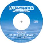 「液体清澄化技術(単位操作)の基礎実験」CD-ROM