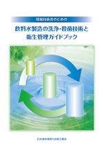 「現場技術者のための飲料水製造の洗浄・殺菌技術と衛生管理ガイドブック」