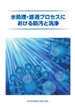 水処理・濾過プロセスにおける防汚と洗浄