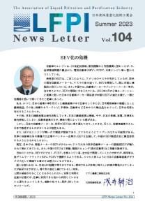 会報誌最新版サムネイル