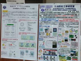 研究室ポスター