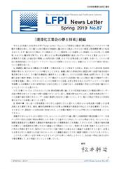 LFPI ニュースレター