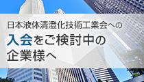 日本液体清澄化技術工業会への入会をご検討中の企業様へ