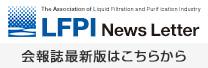 LFPI News Letter 会報誌最新版はこちらから